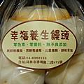 美食嚐鮮(中台灣)-108年彰化員林幸福養生饅頭