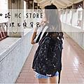 hc store 黑包