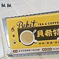 貝希特咖啡