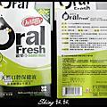 Oral Fresh歐樂芬天然口腔保健液