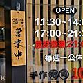 台中太平日本料理三合鰻屋