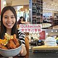 中山站餐廳ButterMilkamba台北中山意舍酒店