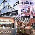 COZZI Blu和逸飯店桃園館-桃園xpark水族館,三井outlet,桃園高鐵生活圈