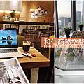 和仕聯合商務空間 台北信義-商務中心共享空間辦公室租賃會議中心