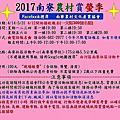2017.04.09柳營德元埤 vs 04.15 白河南寮賞螢去
