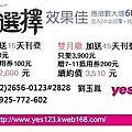 yes123求職網-長春廣告