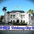 台中州廳,市役所