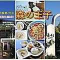 森王子~景觀餐廳民宿