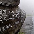 宜蘭太平山,翠峰湖