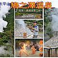 太平山~鳩之澤溫泉