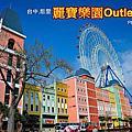 麗寶樂園Outlet mall