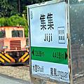 集集小火車之旅2