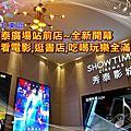 台中東區秀泰影城站前店