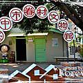 台中眷村文物館
