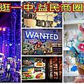 一中益民商圈 blue box 海賊王餐廳