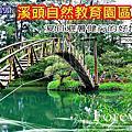106年遊溪頭自然教育園區