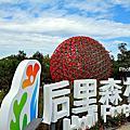 台中花博(二)后里森林園區