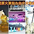 豐原車站&台中車站新站
