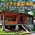 輕井澤OTLET,王子飯店