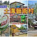 台南後壁區景點