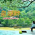 二泉湖畔/獅山遊客中心