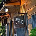 花蓮~時光二手書店,舊鐵道園區,吃喝篇