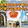 高雄~金禾別苑餐廳&大東藝術中心