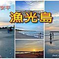 台南~漁光島