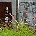 台南水交社文化園區