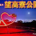 台中望高寮公園夜景