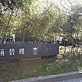 2013-12-06 日月潭兩日遊