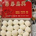 2014-02-12 蔡萬興老店-吃元宵