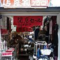 日本行2015-03