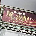 20110521 PUMA螢光夜跑出差行@高雄