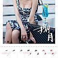 台灣第一名模 - 林志玲