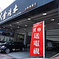 台南 大金汽車