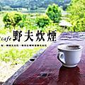 2013.08.24 野夫咖啡