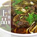 2013.09.04 上品牛肉麵