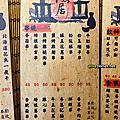 2016-12-新北永和隱居居酒屋永貞店