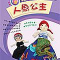 歡樂動手演故事 - 人魚公主