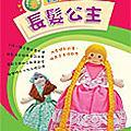 歡樂動手演故事 - 長髮公主