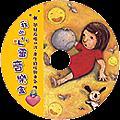 繪本看世界-光碟