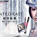 2008.09.12 INTEGRATE08'秋妝