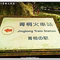 98.4.12菁桐車站
