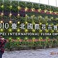 世界花博在台北