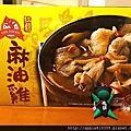 紅龍-麻油雞