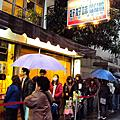 2010.03.13 師大好好味茶餐廳