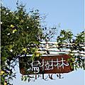 烏樹林餐廳