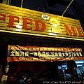 FEED ME-嘉義開幕!