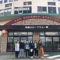 Visit Mt.Aso 阿蘇へ行こう